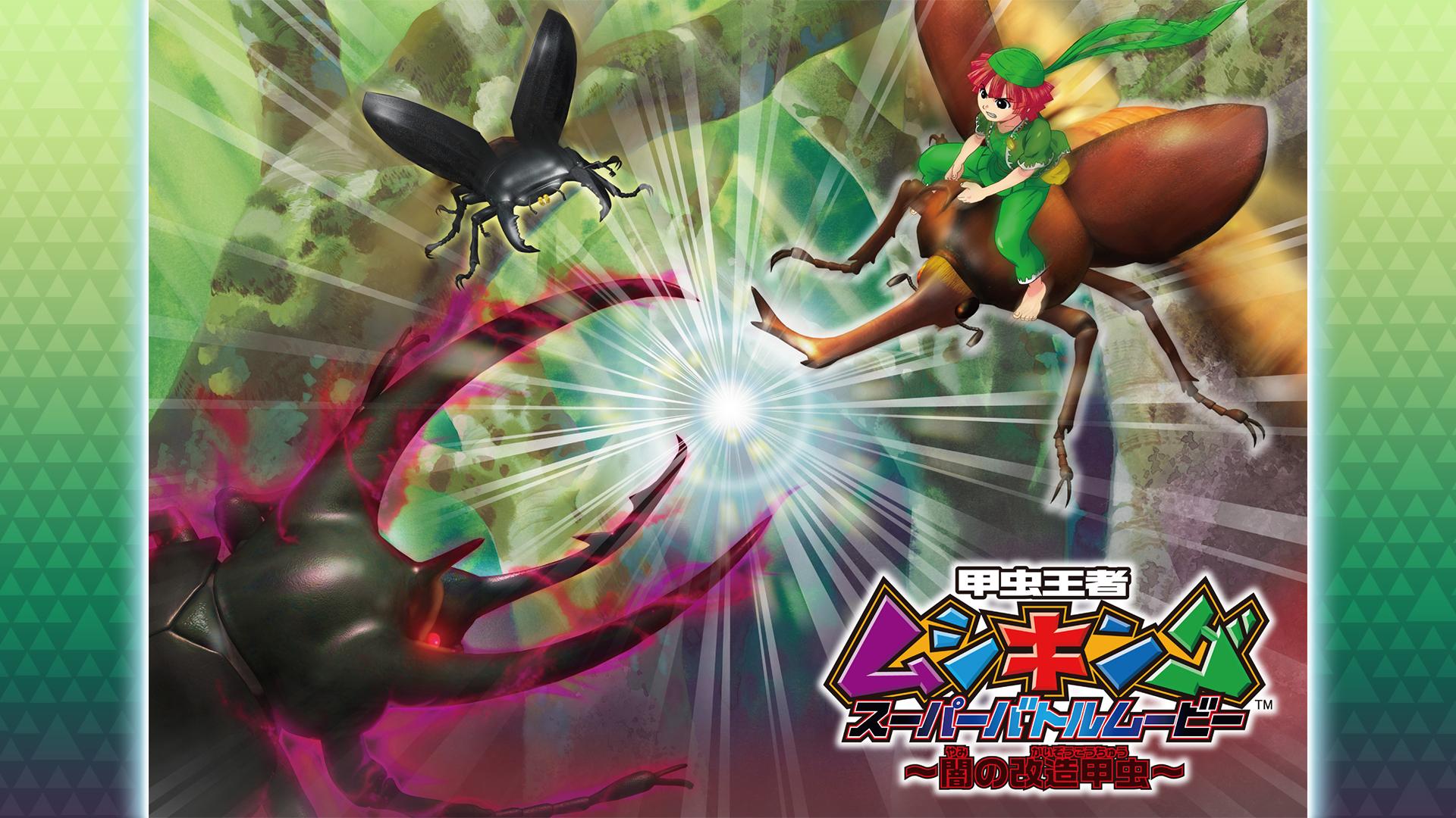 甲虫王者ムシキング スーパーバトルムービー ~闇の改造甲虫~(dアニメストア)