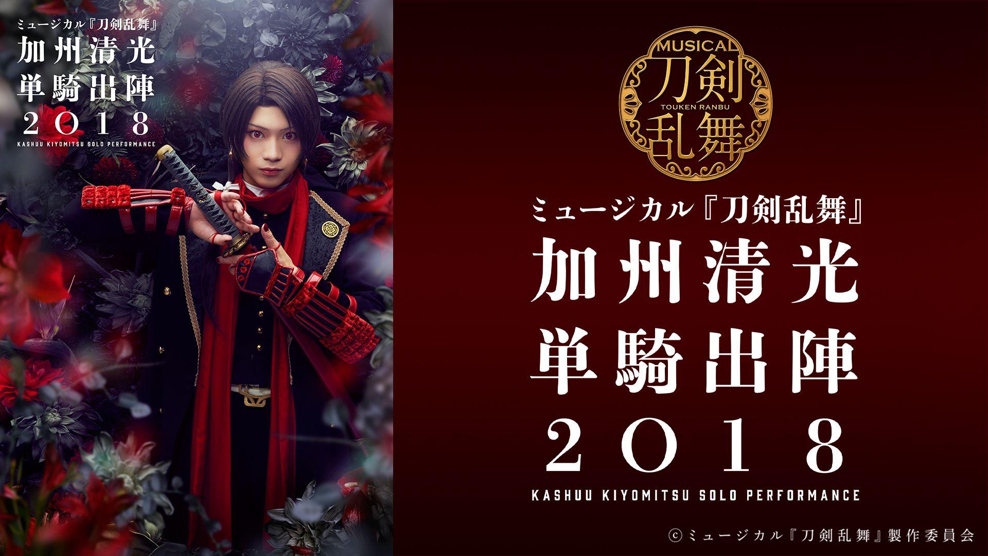 ミュージカル『刀剣乱舞』 加州清光 単騎出陣2018 (dアニメストア)