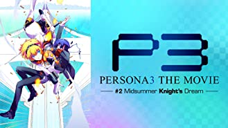 劇場版「ペルソナ3」 #2 Midsummer Knight's Dream(dアニメストア)