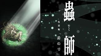 蟲師 特別編「鈴の雫」(dアニメストア)