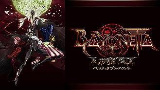 BAYONETTA Bloody Fate (ベヨネッタ ブラッディフェイト)(dアニメストア)