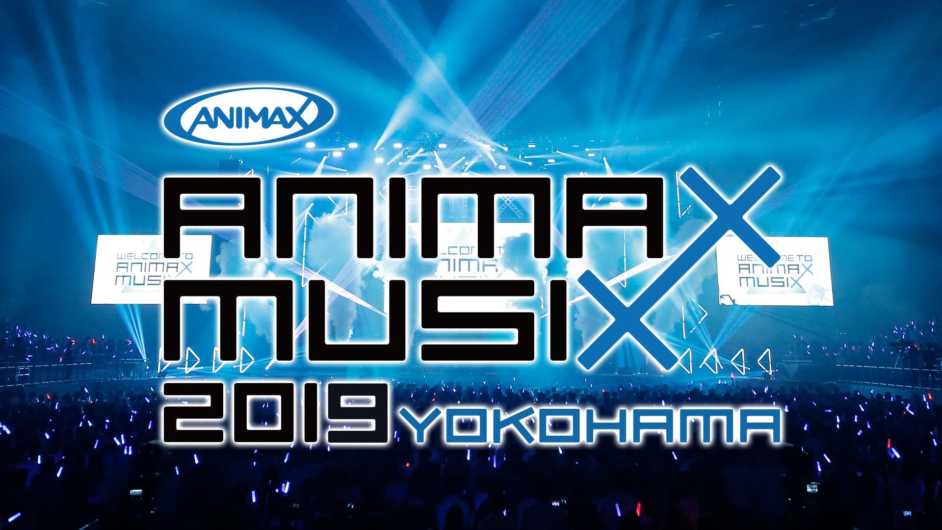 ANIMAX MUSIX 2019 YOKOHAMA(dアニメストア)