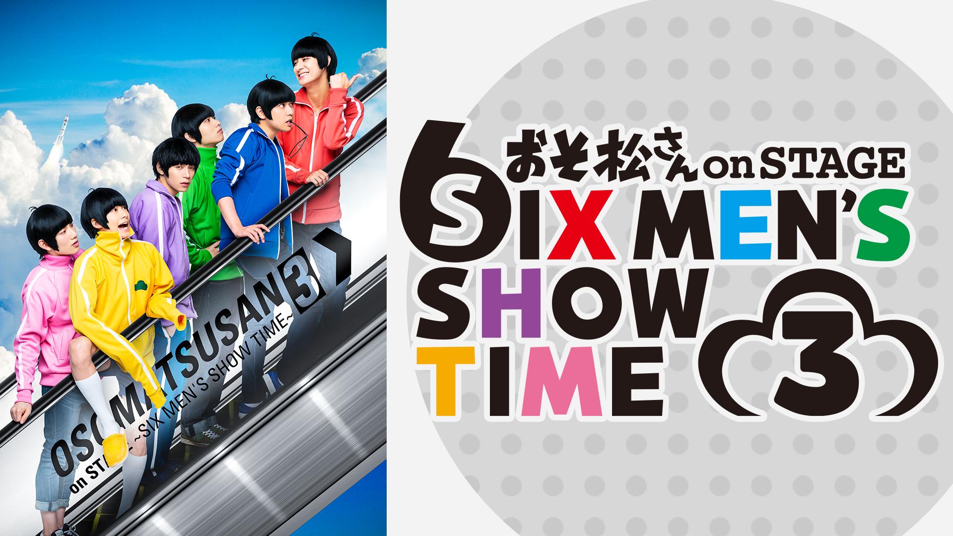 舞台「おそ松さん on STAGE~SIX MEN'S SHOW TIME 3~」(dアニメストア)
