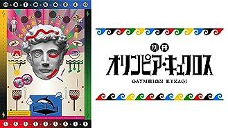 別冊オリンピア・キュクロス(dアニメストア)