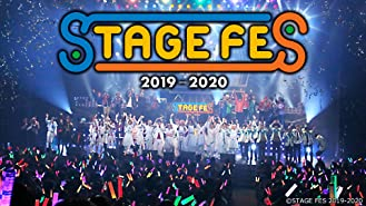 STAGE FES 2019-2020(dアニメストア)