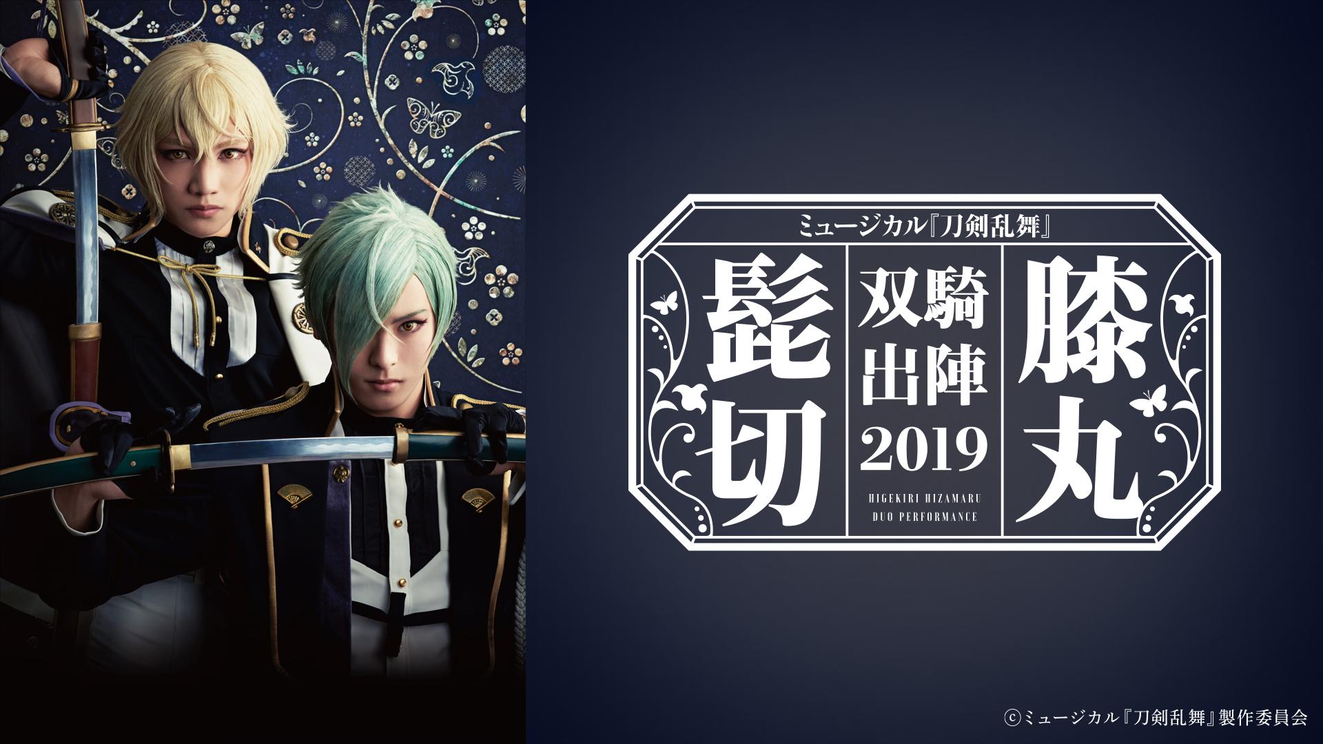ミュージカル『刀剣乱舞』 髭切膝丸 双騎出陣2019 ~SOGA~(dアニメストア)