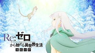 Re:ゼロから始める異世界生活 氷結の絆(dアニメストア)