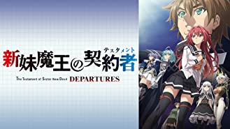 新妹魔王の契約者 DEPARTURES(dアニメストア)