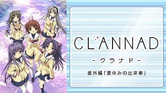 CLANNAD番外編 「夏休みの出来事」(dアニメストア)