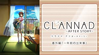 CLANNAD AFTER STORY 番外編 「一年前の出来事」(dアニメストア)