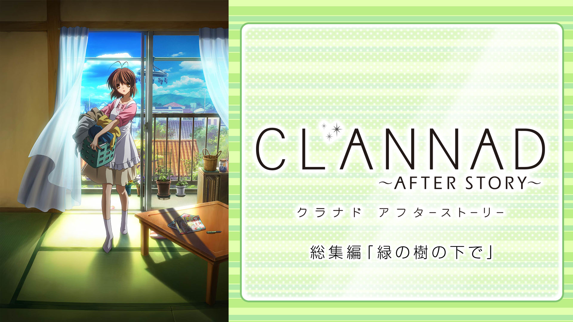 CLANNAD AFTER STORY 総集編 「緑の樹の下で」(dアニメストア)