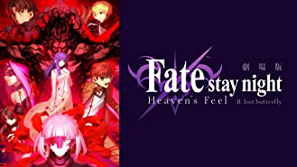 劇場版「Fate/stay night [Heaven's Feel]」Ⅱ.lost butterfly(dアニメストア)