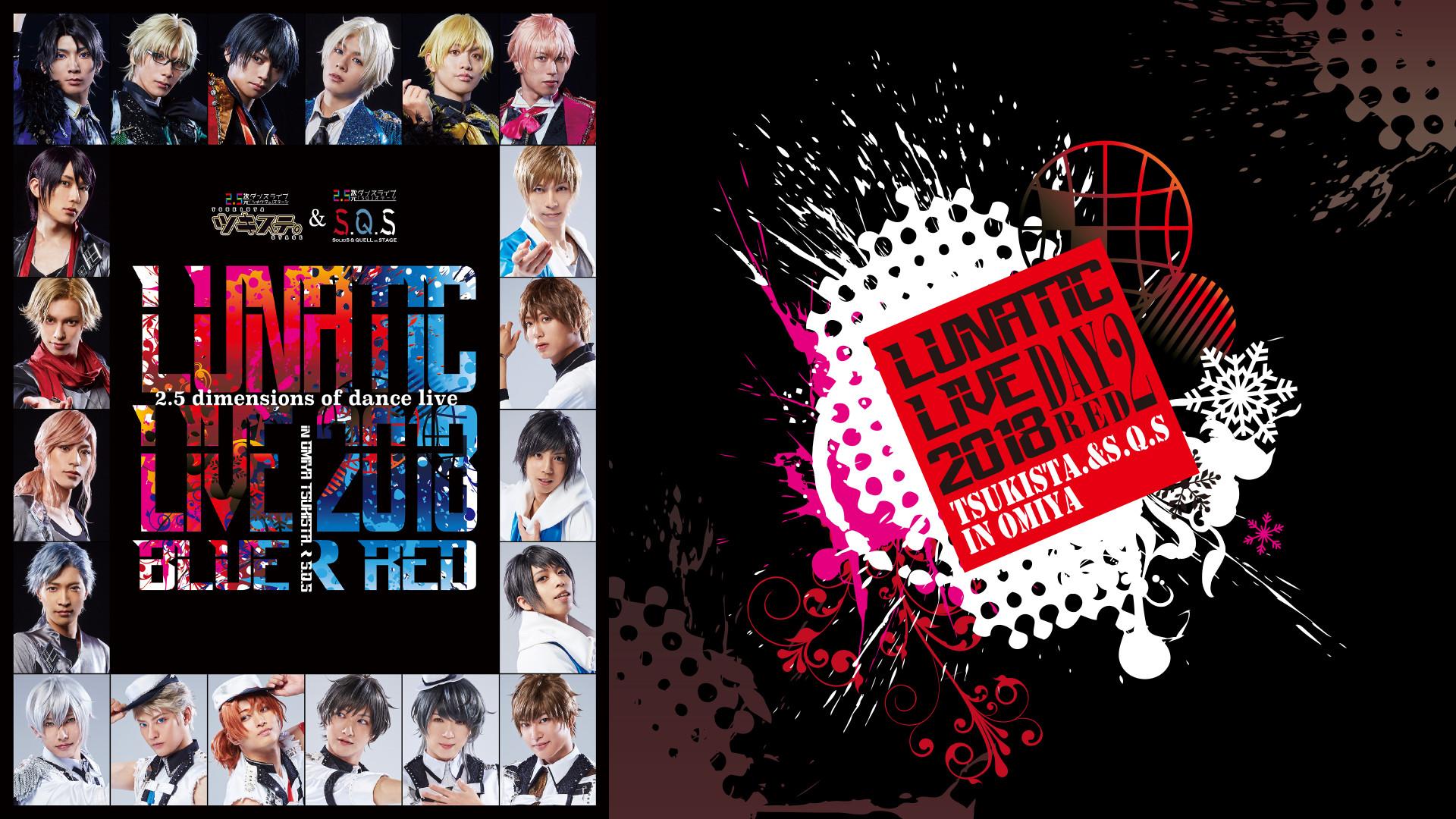 「ツキステ。」&「スケステ」合同ダンスライブ 『LUNATIC LIVE 2018』ver RED(dアニメストア)
