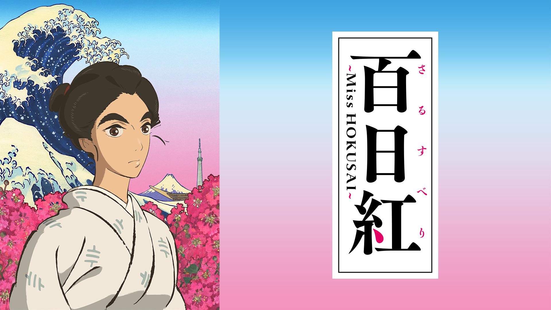 百日紅~Miss HOKUSAI~(HDクオリティ)(dアニメストア)