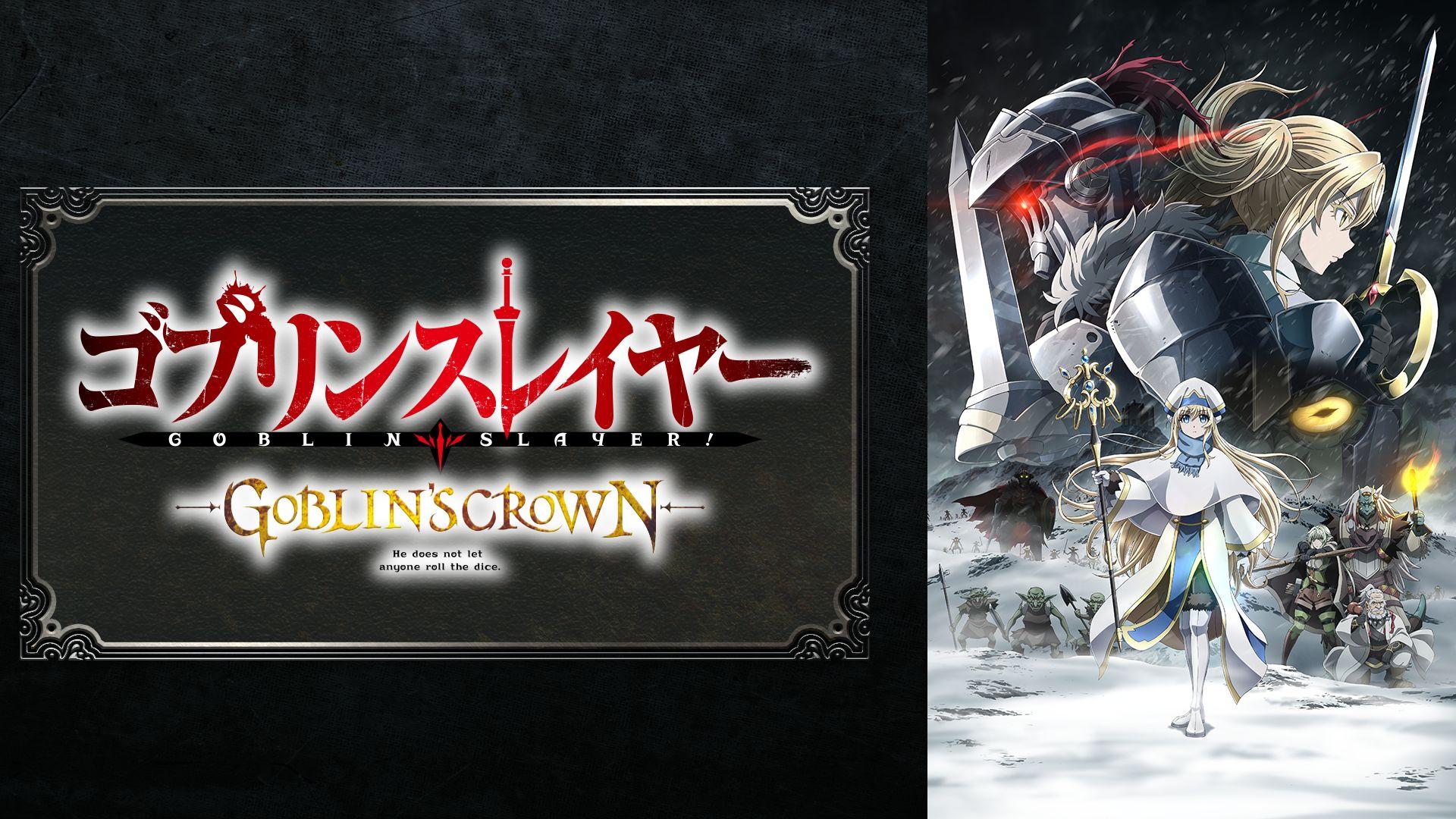 ゴブリンスレイヤー -GOBLIN'S CROWN-(dアニメストア)