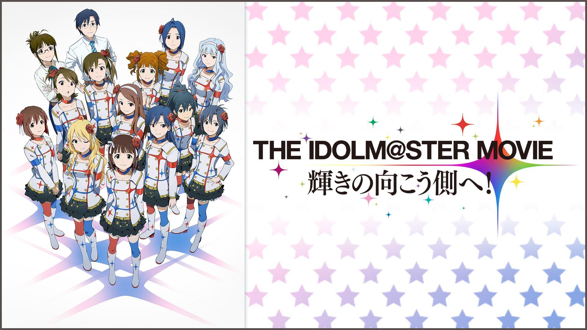 THE IDOLM@STER MOVIE 輝きの向こう側へ!(dアニメストア)