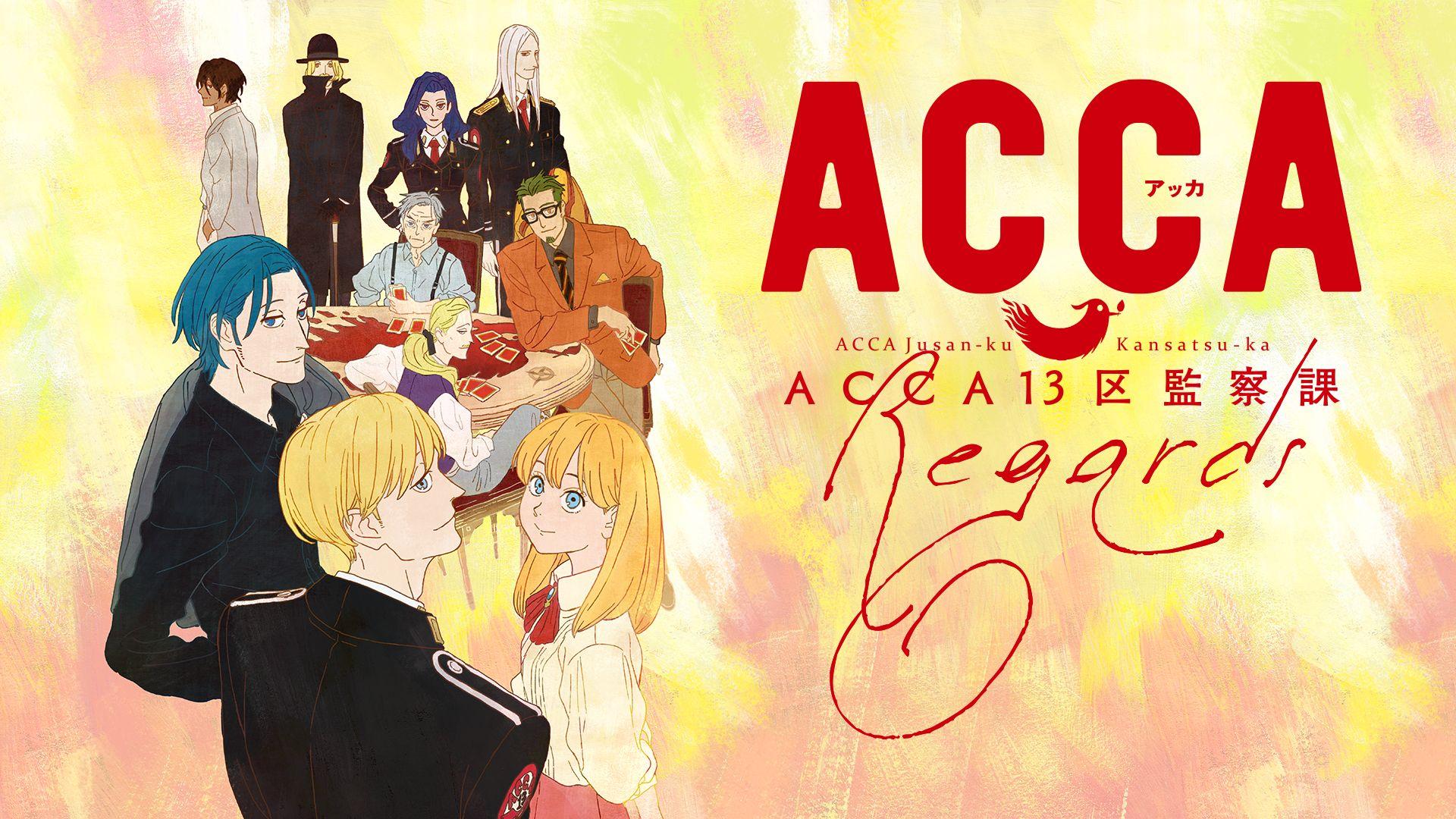 OVA「ACCA13区監察課 Regards」(dアニメストア)