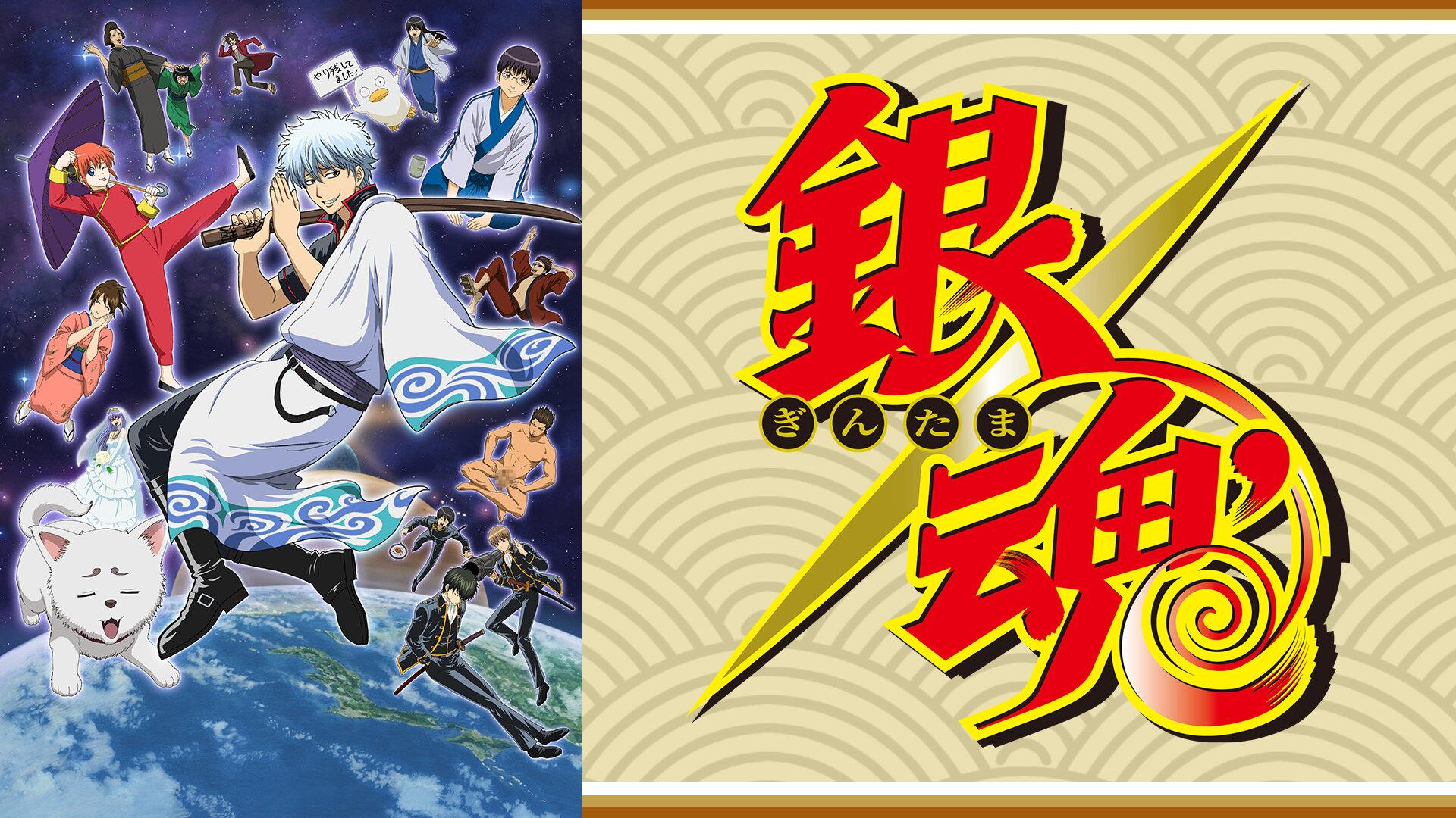 銀魂 ジャンプスペシャルアニメフェスタ2014(dアニメストア)