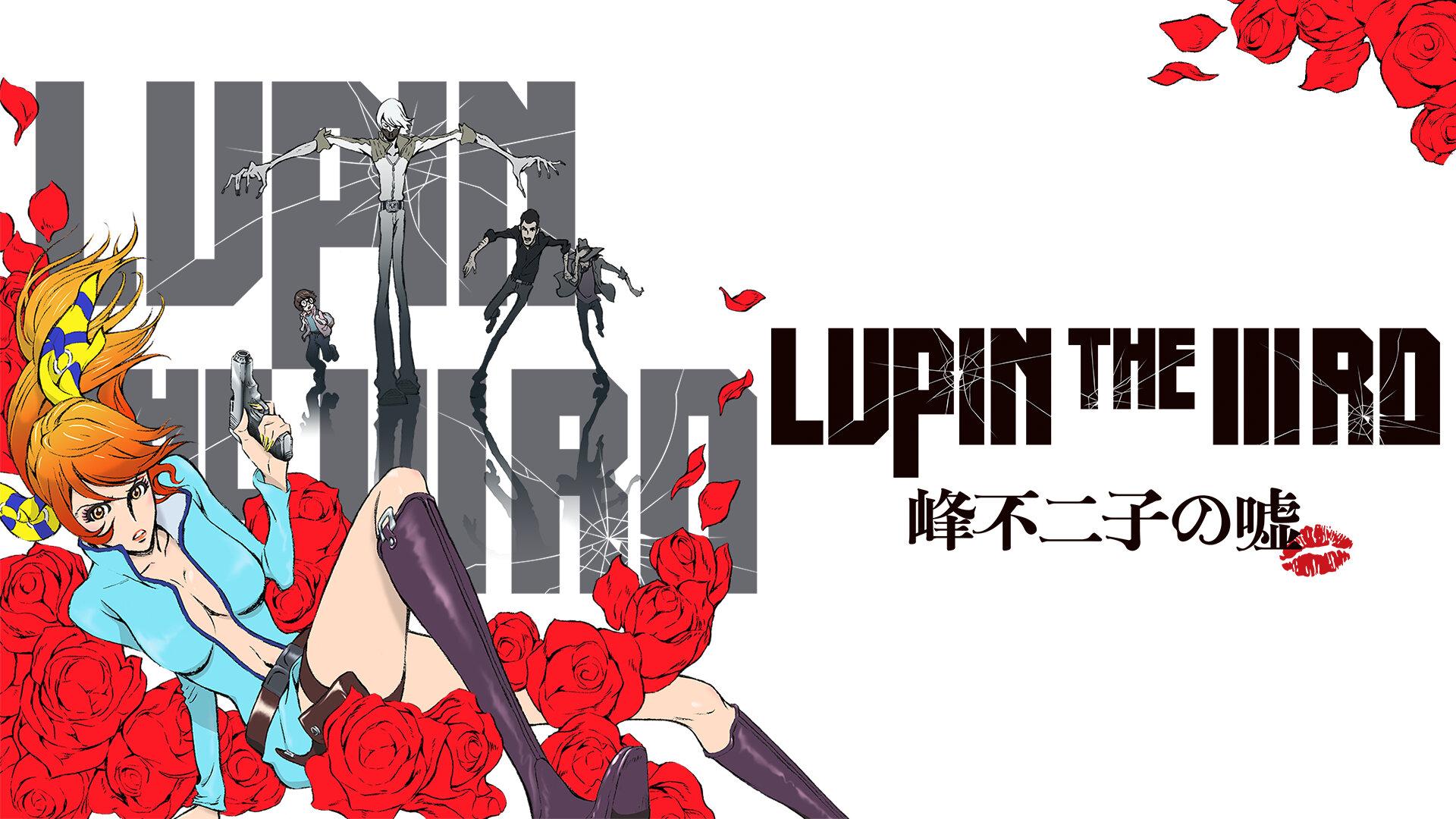 LUPIN THE ⅢRD 峰不二子の嘘(dアニメストア)