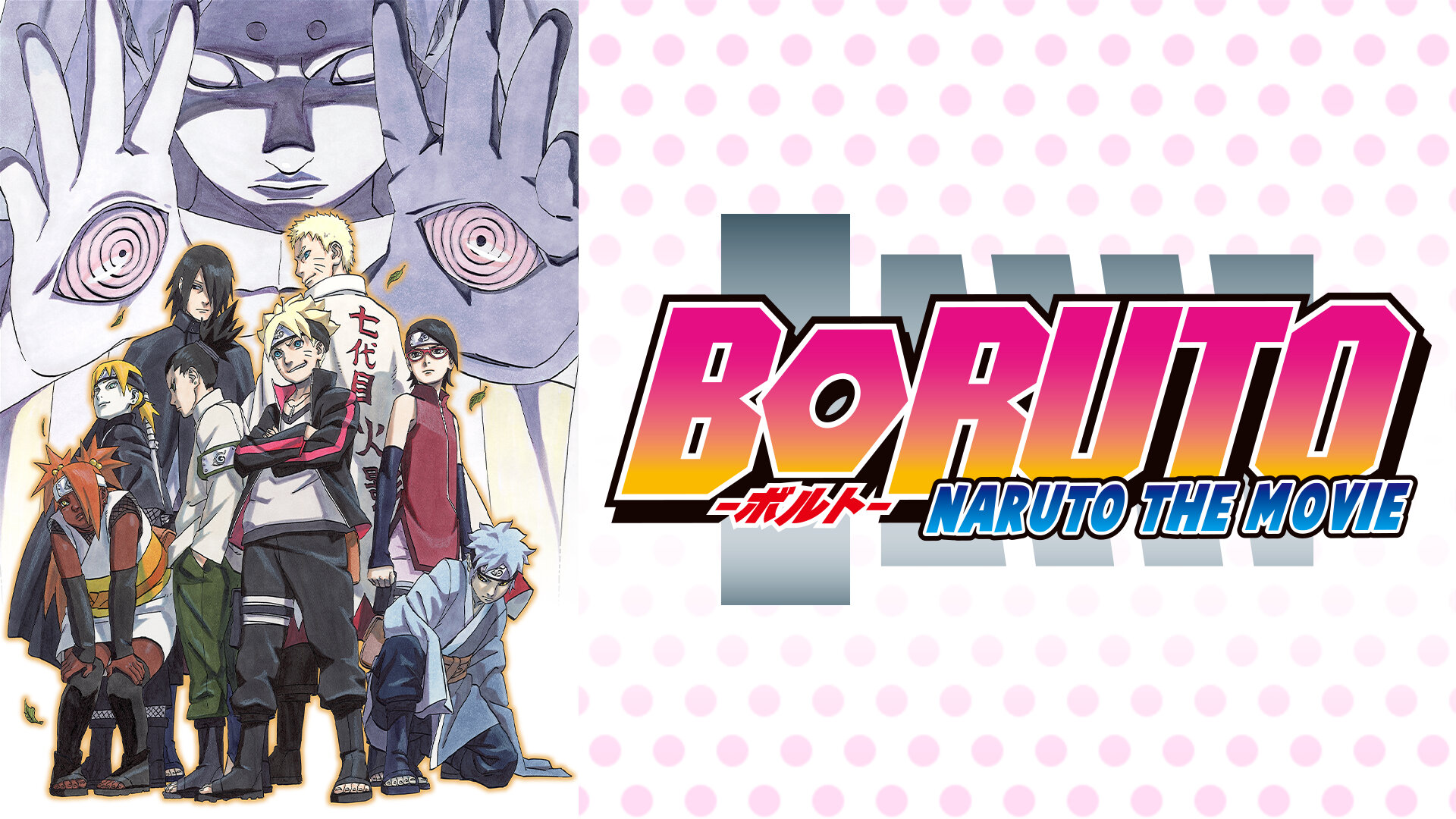 BORUTO -NARUTO THE MOVIE-(dアニメストア)