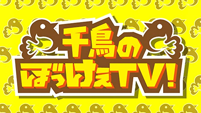 テレビ 千鳥 大阪