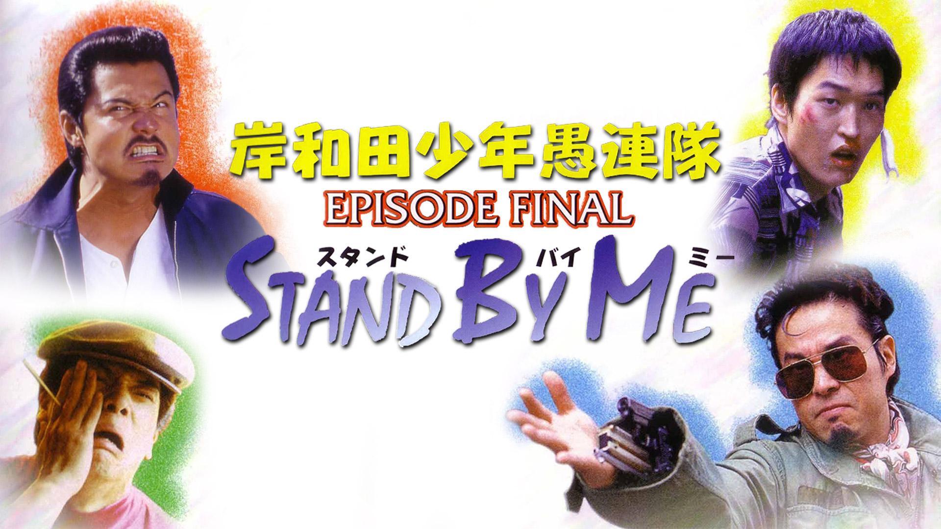 岸和田少年愚連隊EPISODE FINAL スタンド・バイ・ミー