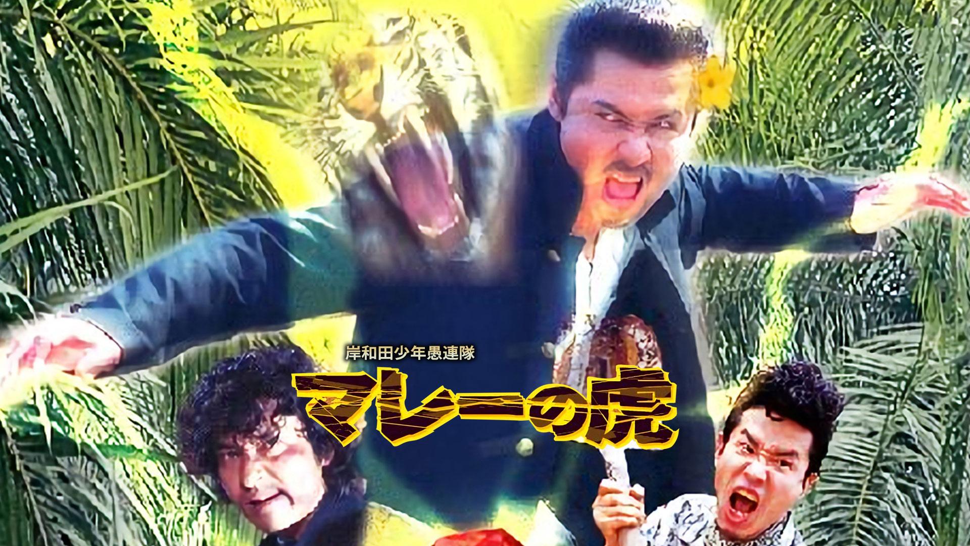 岸和田少年愚連隊マレーの虎