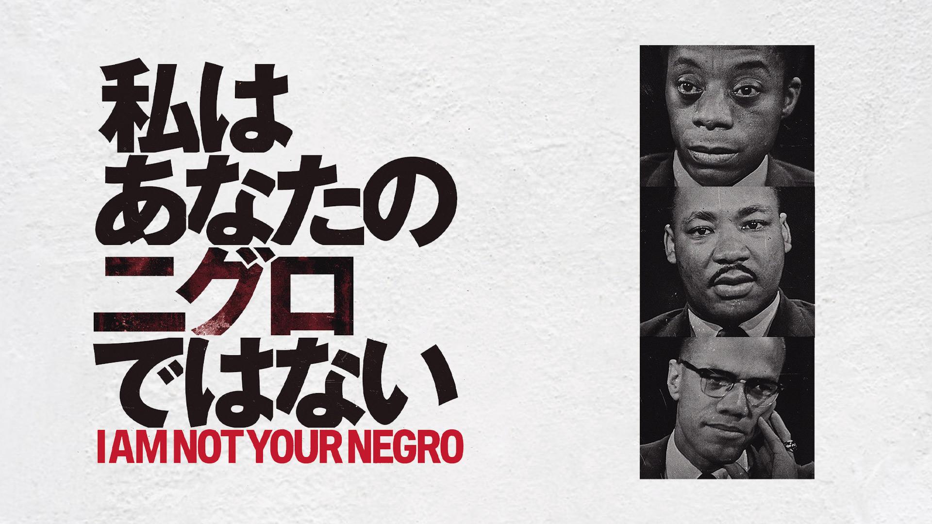 私はあなたのニグロではない(字幕版)