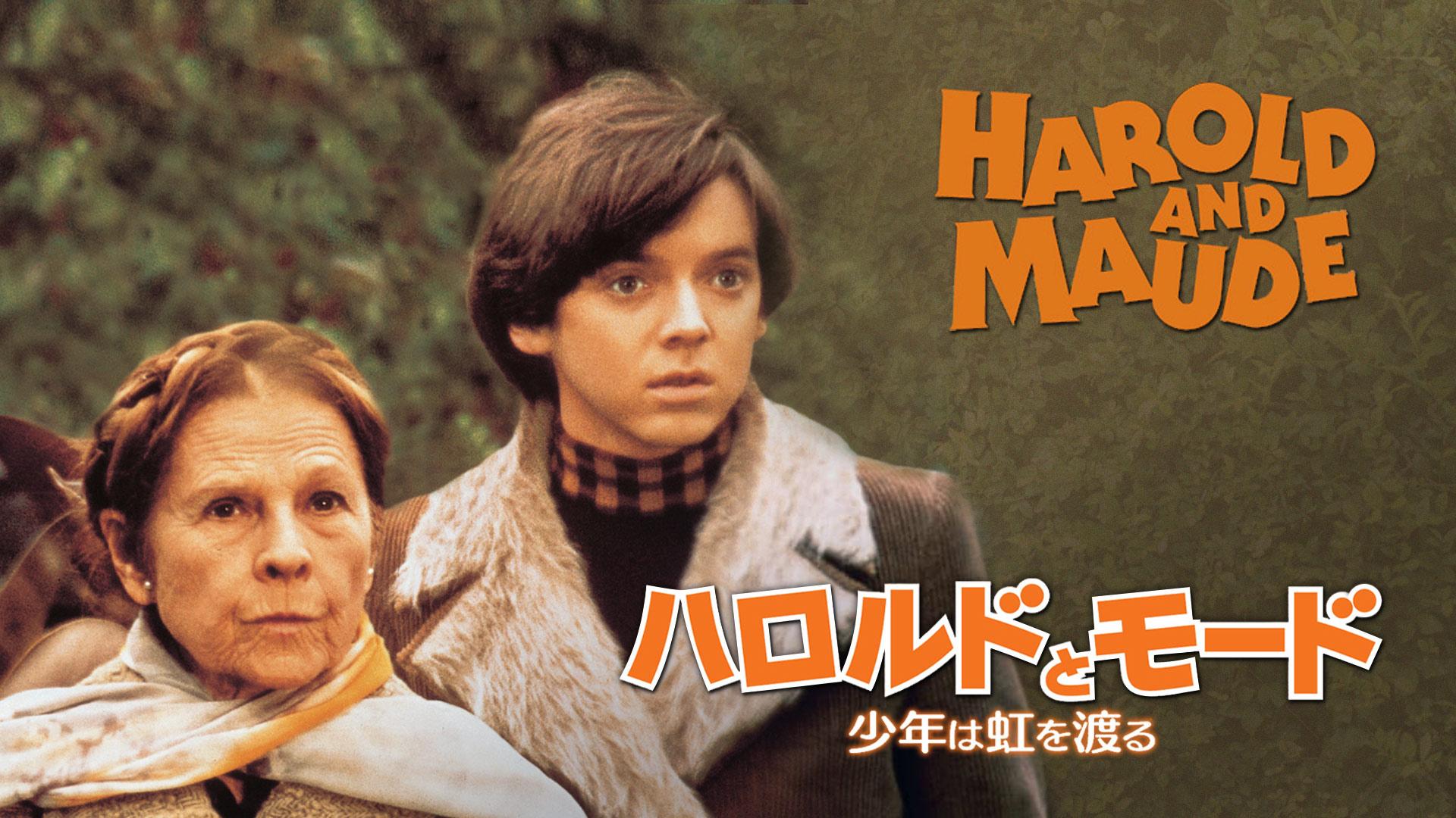 ハロルドとモード/少年は虹を渡る (字幕版)