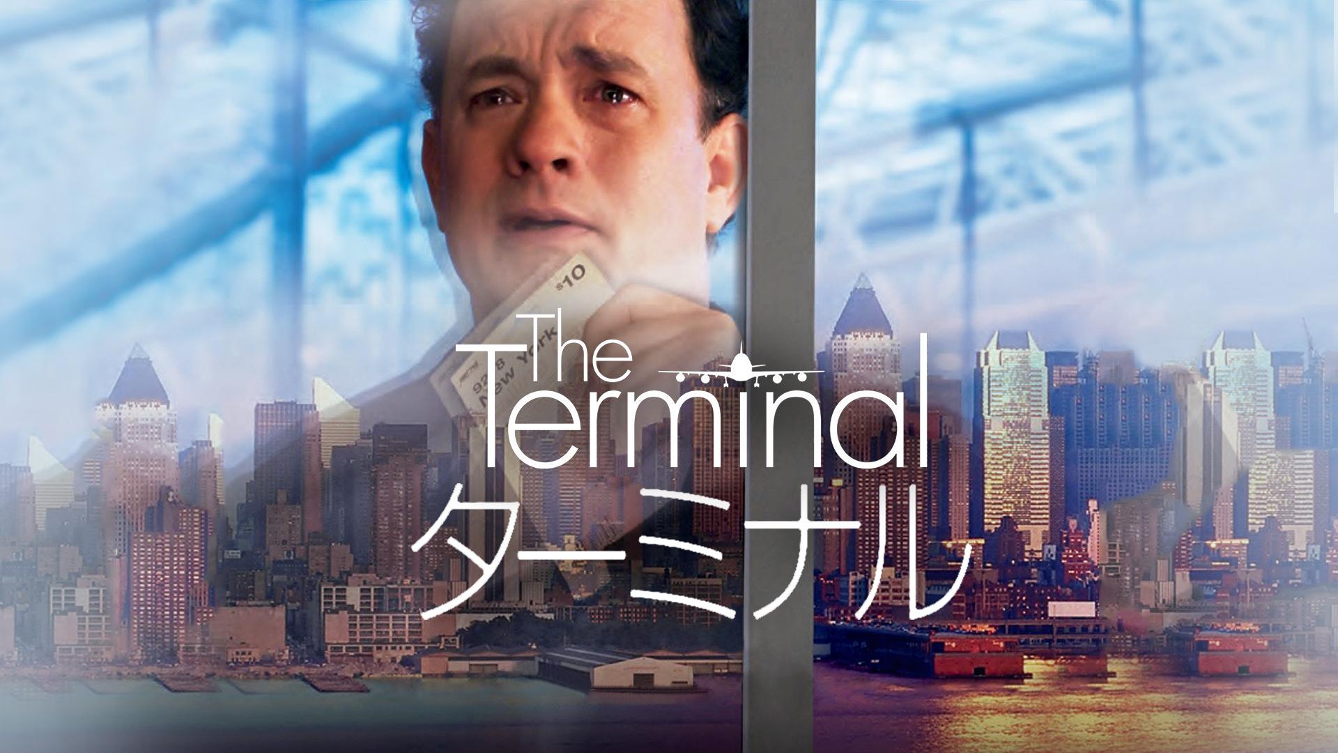 ターミナル (字幕版)