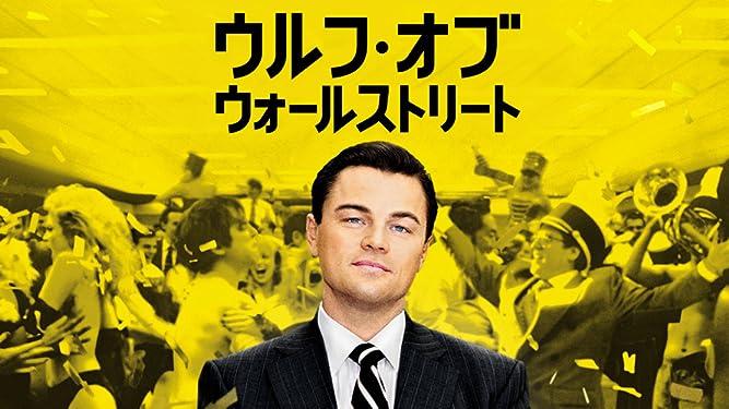 Amazon.co.jp: ウルフ・オブ・ウォールストリート(吹替版)を観る | Prime Video