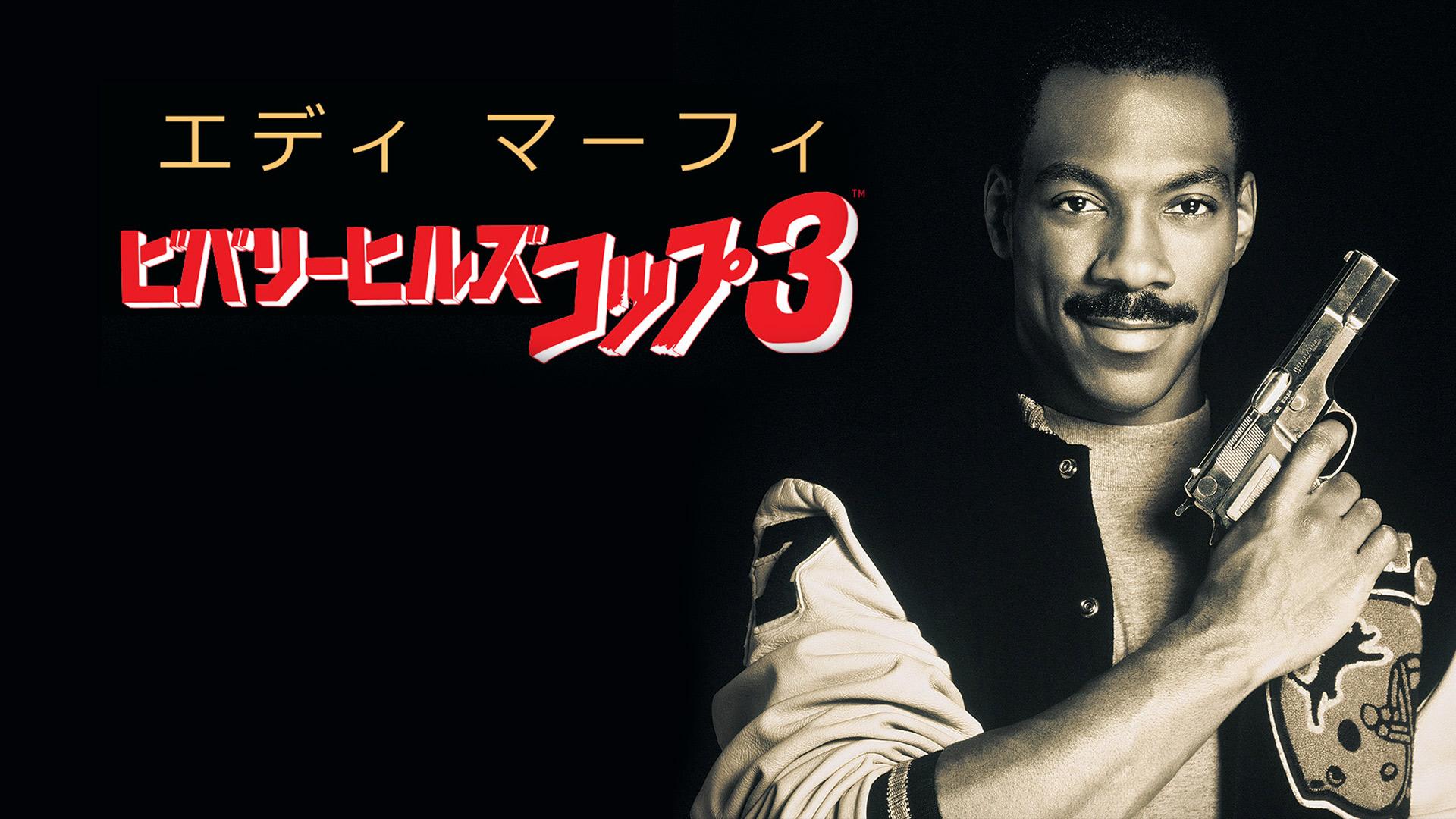 ビバリーヒルズ・コップ3(吹替版)
