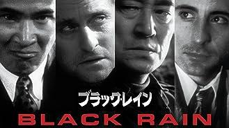 ブラック・レイン(吹替版)