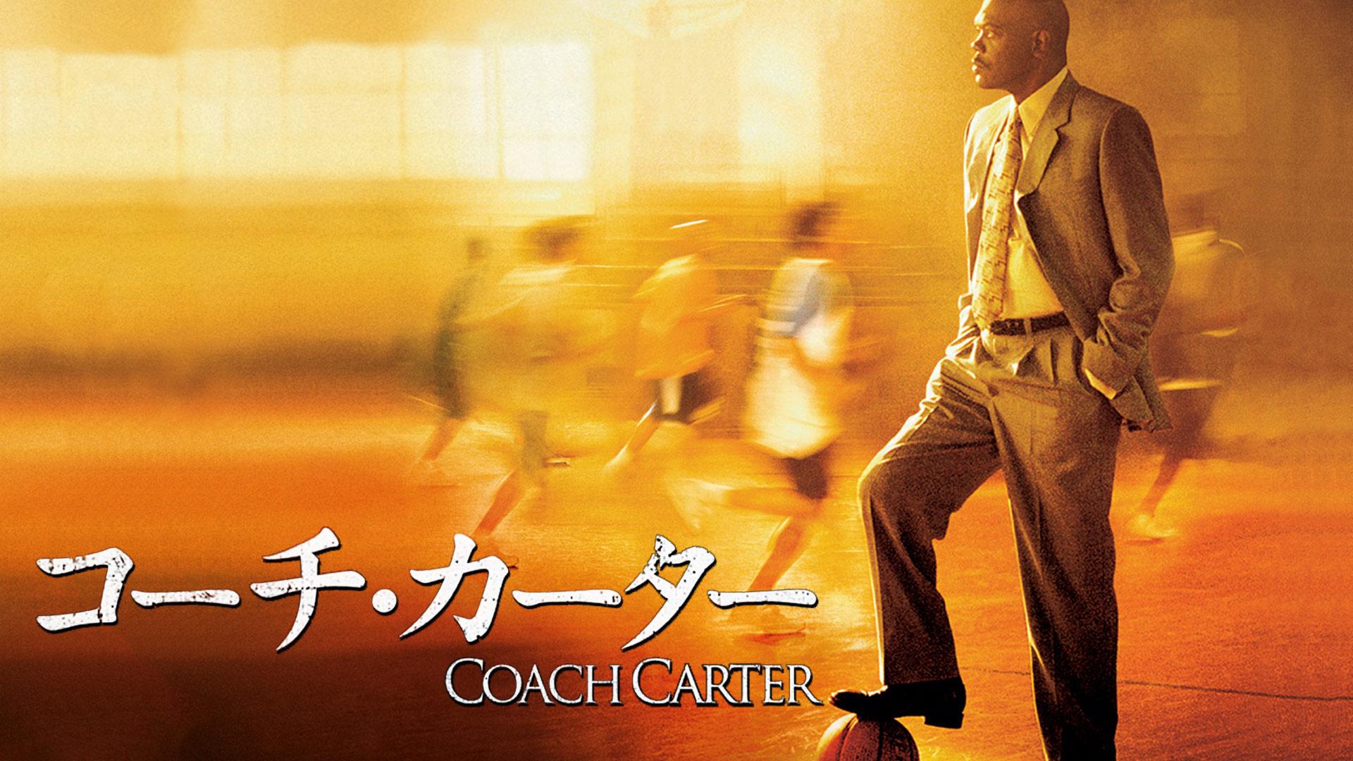 コーチ・カーター (字幕版)