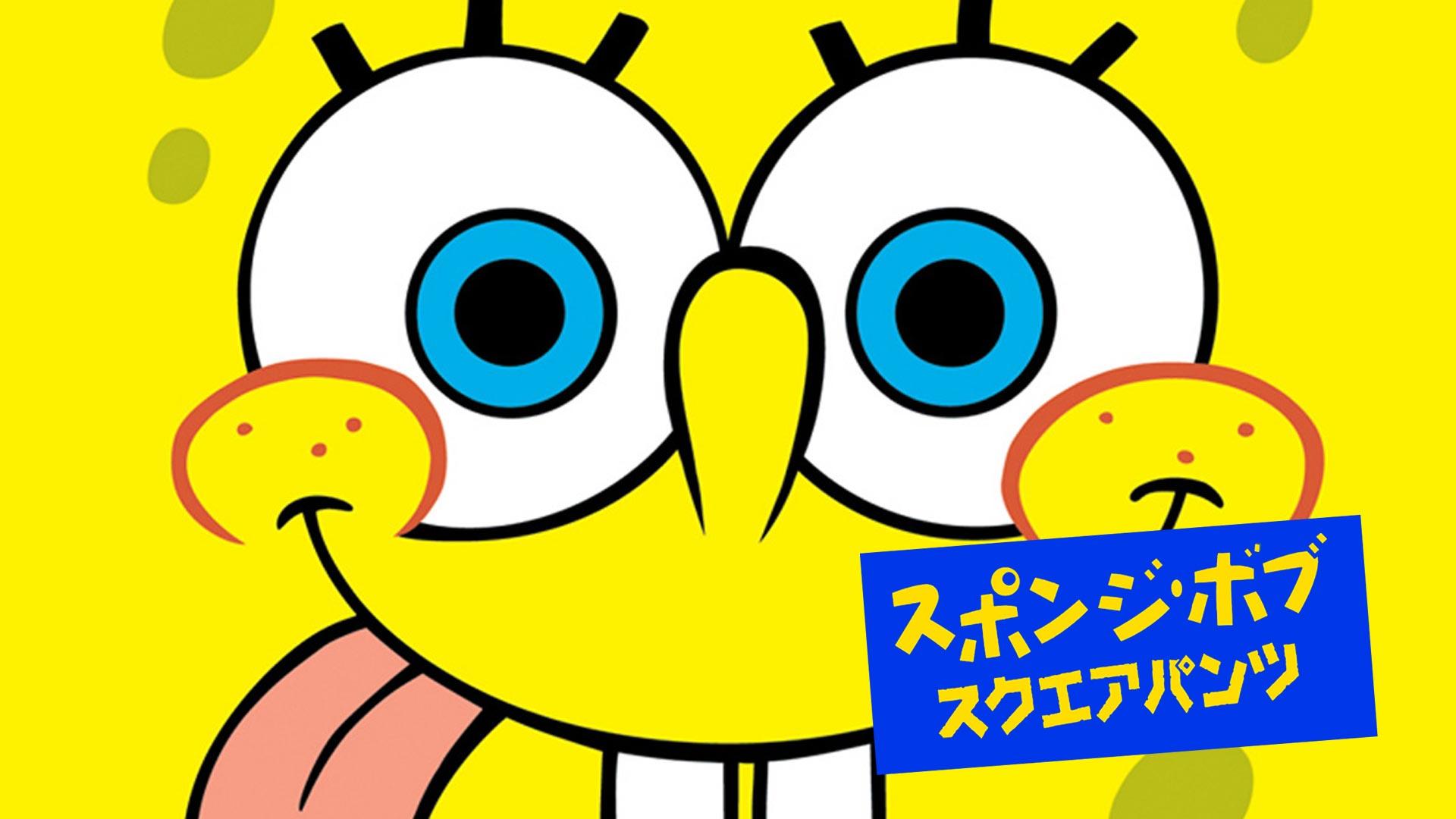 スポンジ・ボブ / スクエアパンツ ザ・ムービー(字幕版)