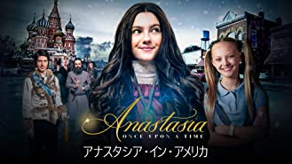 Anastasia: Once Upon A Time - アナスタシア・イン・アメリカ (字幕版)