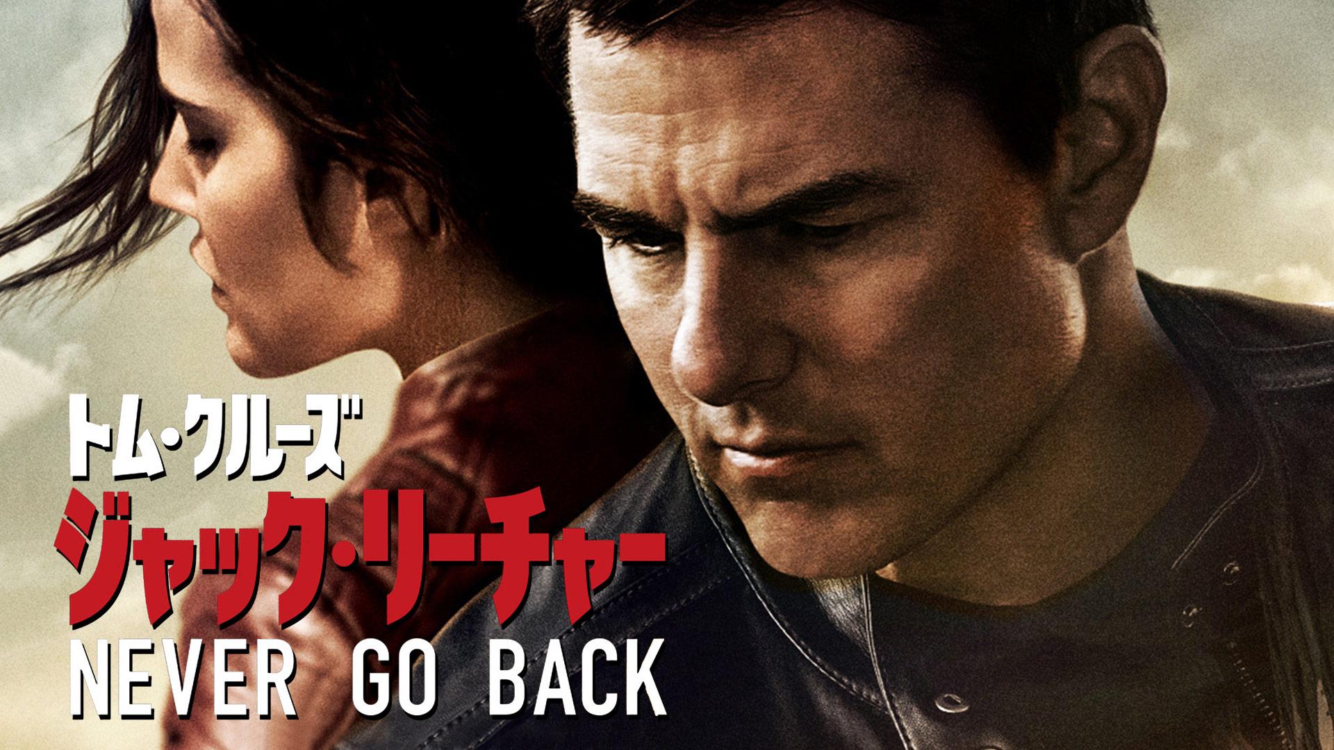 ジャック・リーチャー: Never Go Back (字幕版)