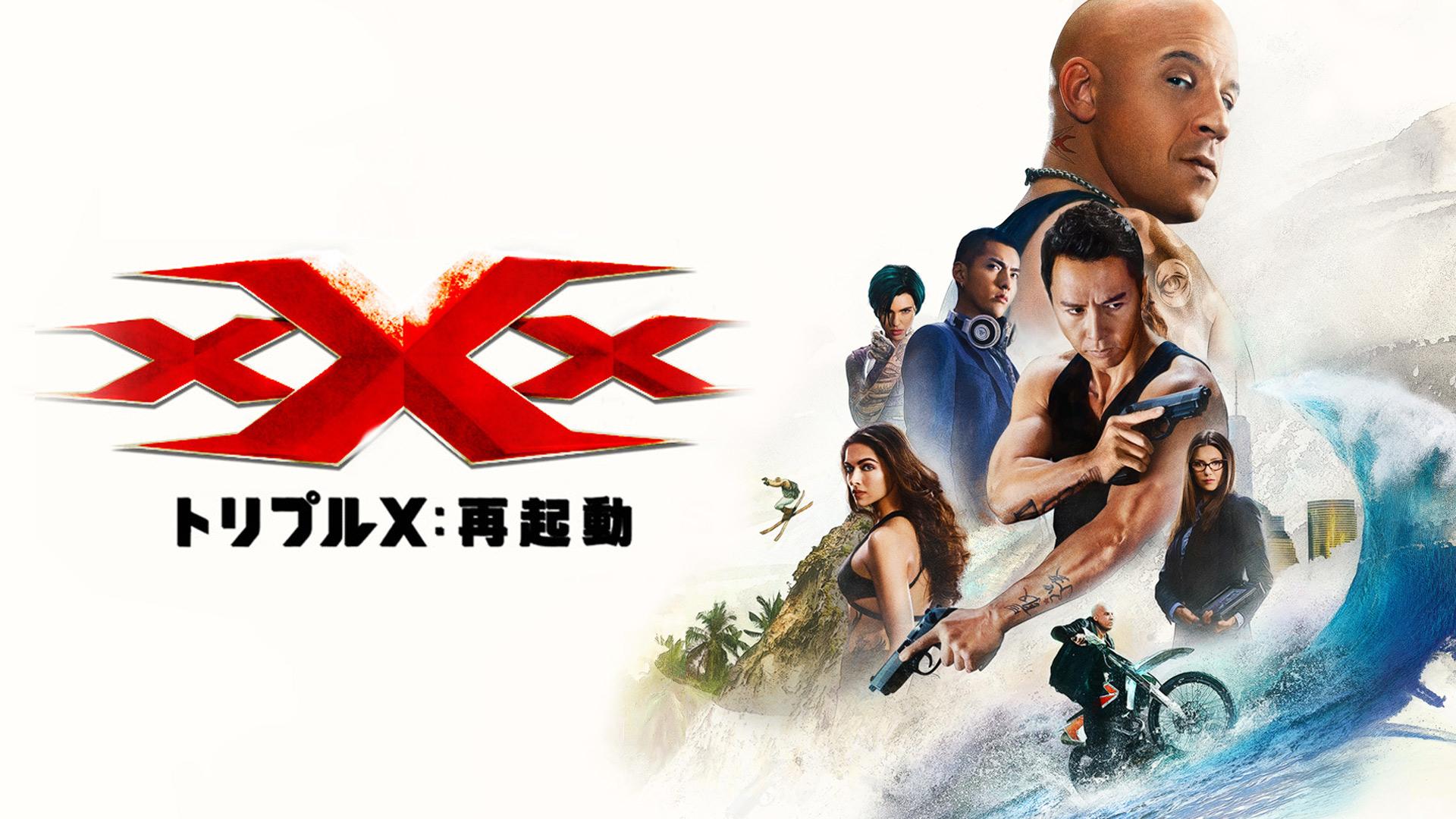 xXx トリプルX:再起動 (字幕版)