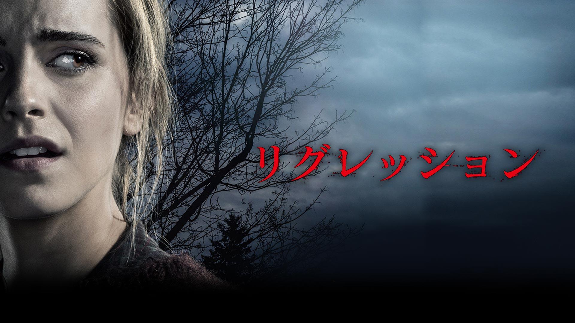 リグレッション(字幕版)