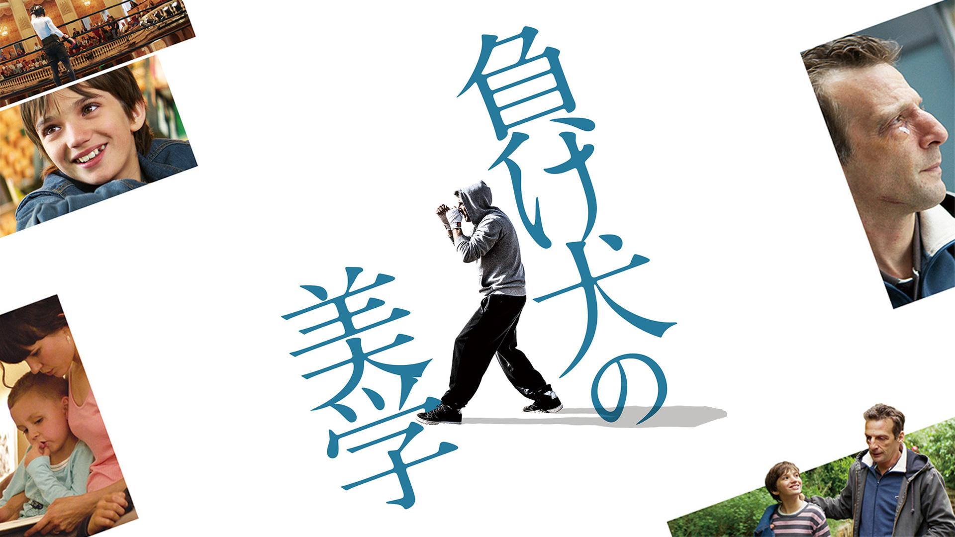 負け犬の美学(字幕版)