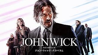 ジョン・ウィック:パラベラム (吹替版) (4K UHD)