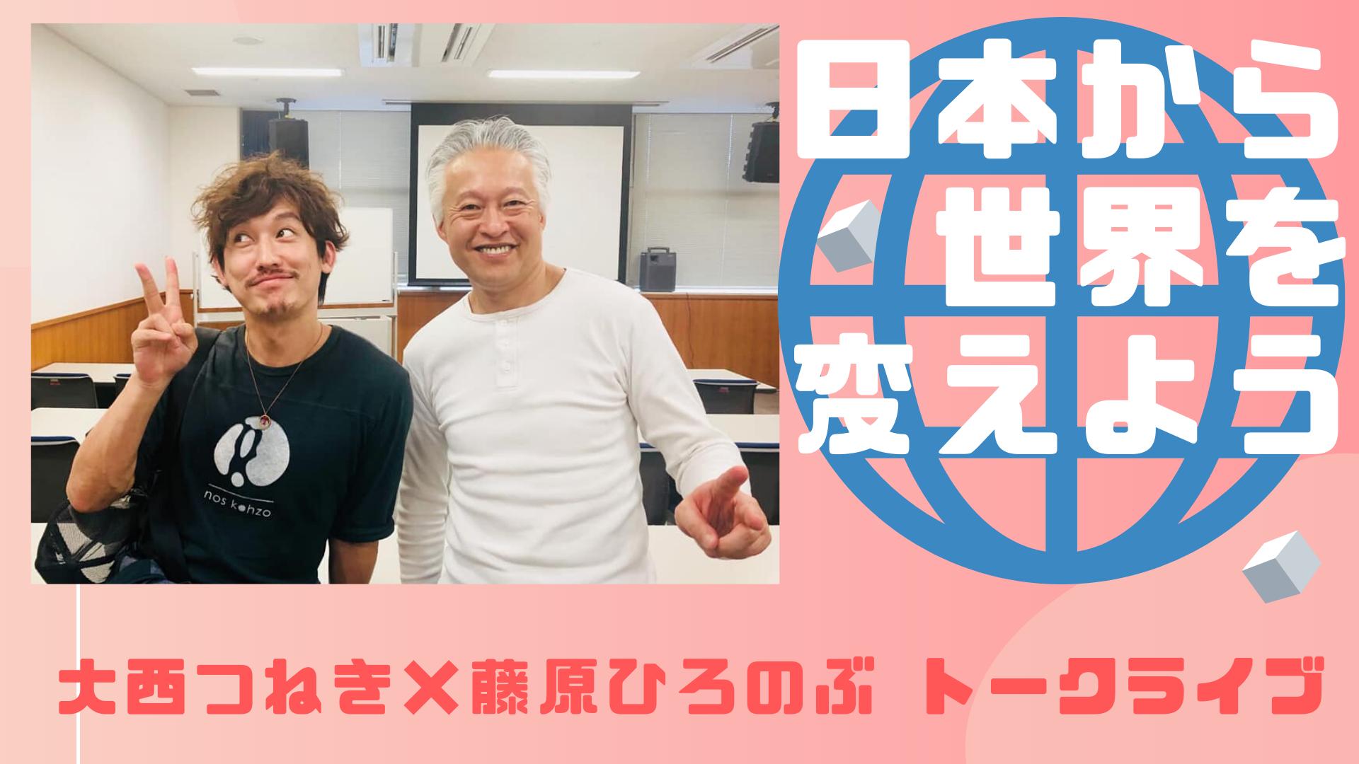 日本から世界を変えよう 大西つねきx藤原ひろのぶトークライブ