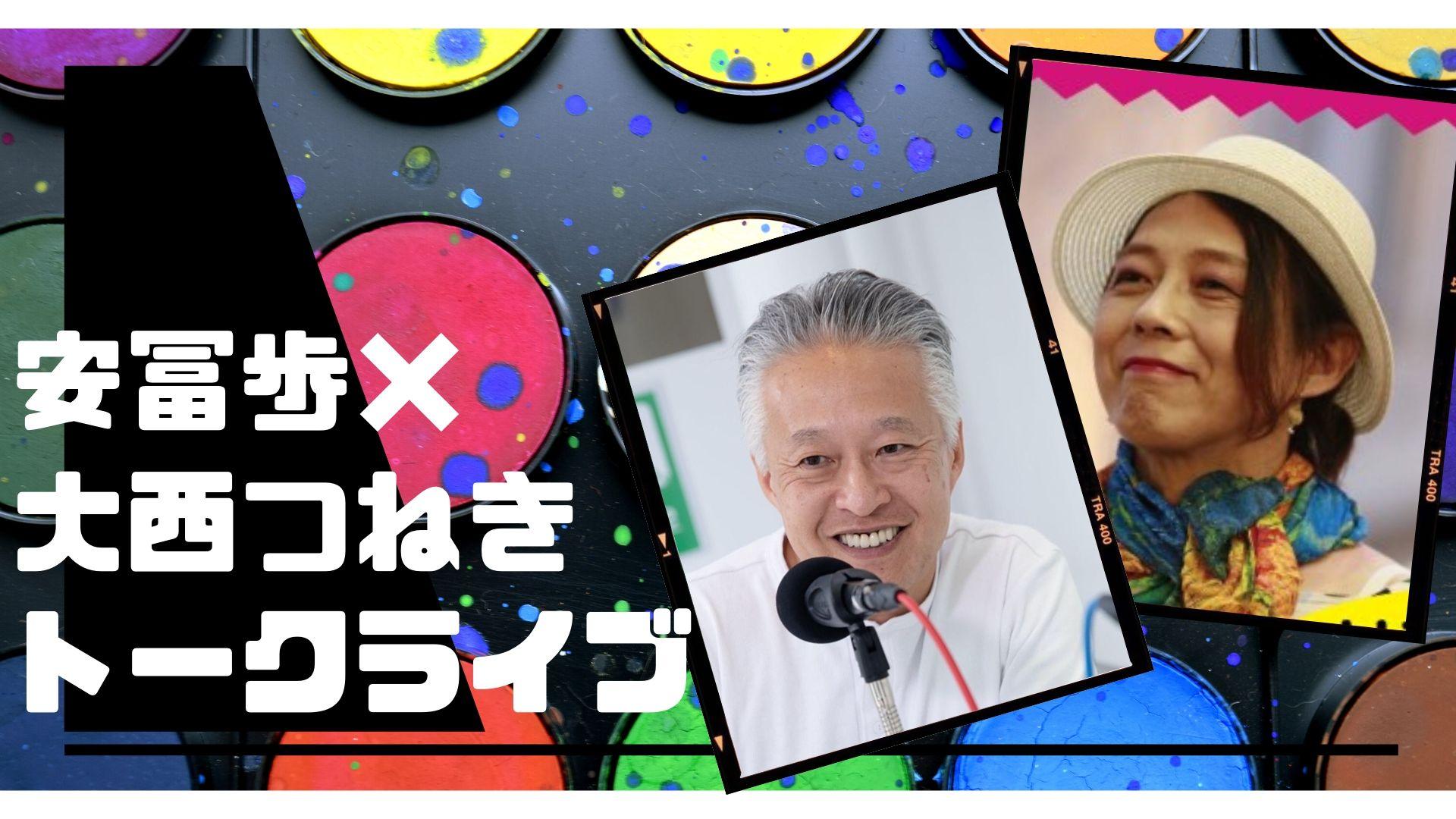 安冨歩X大西つねきトークライブ
