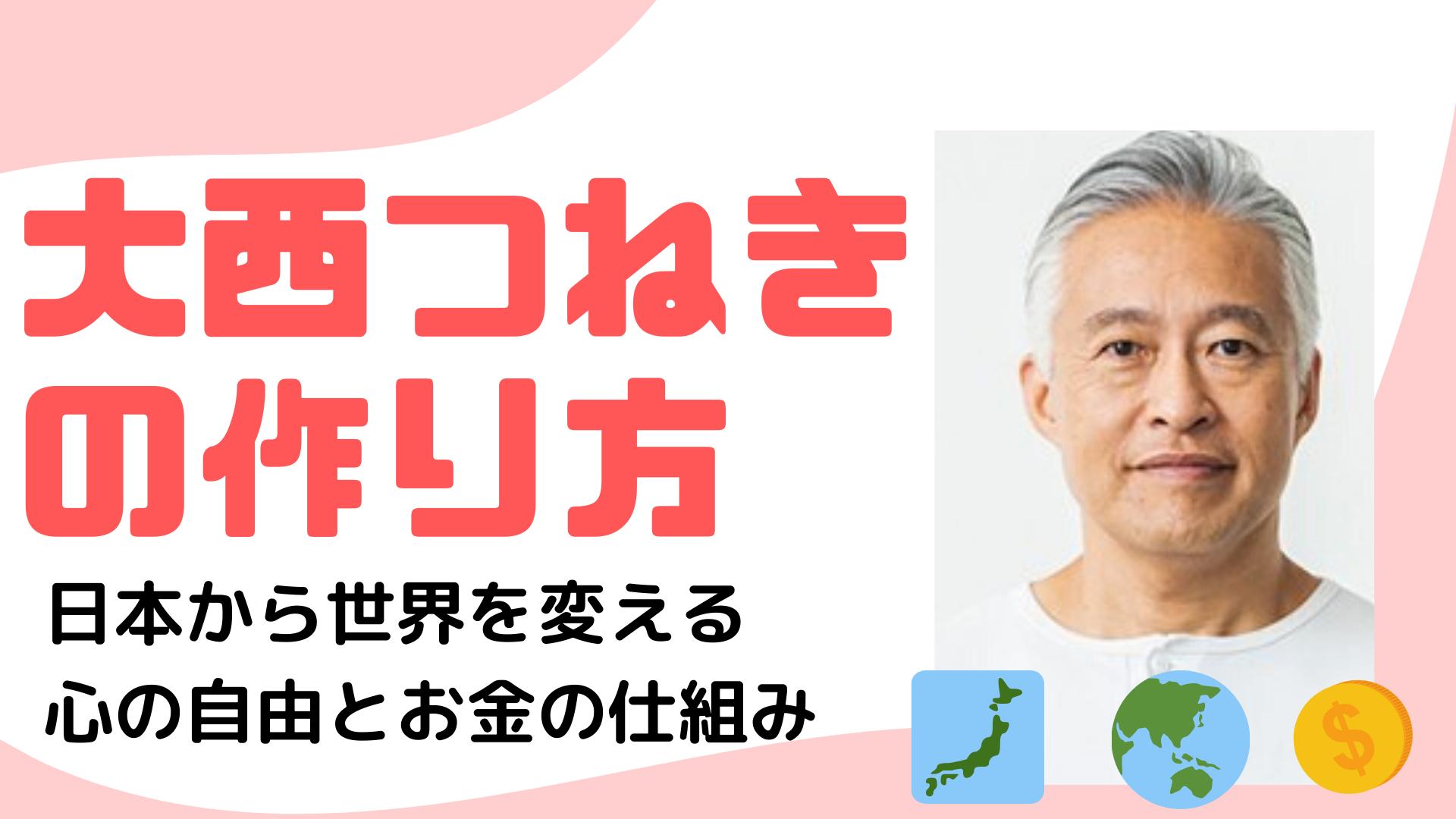 大西つねきの作り方 日本から世界を変える 心の自由とお金の仕組み