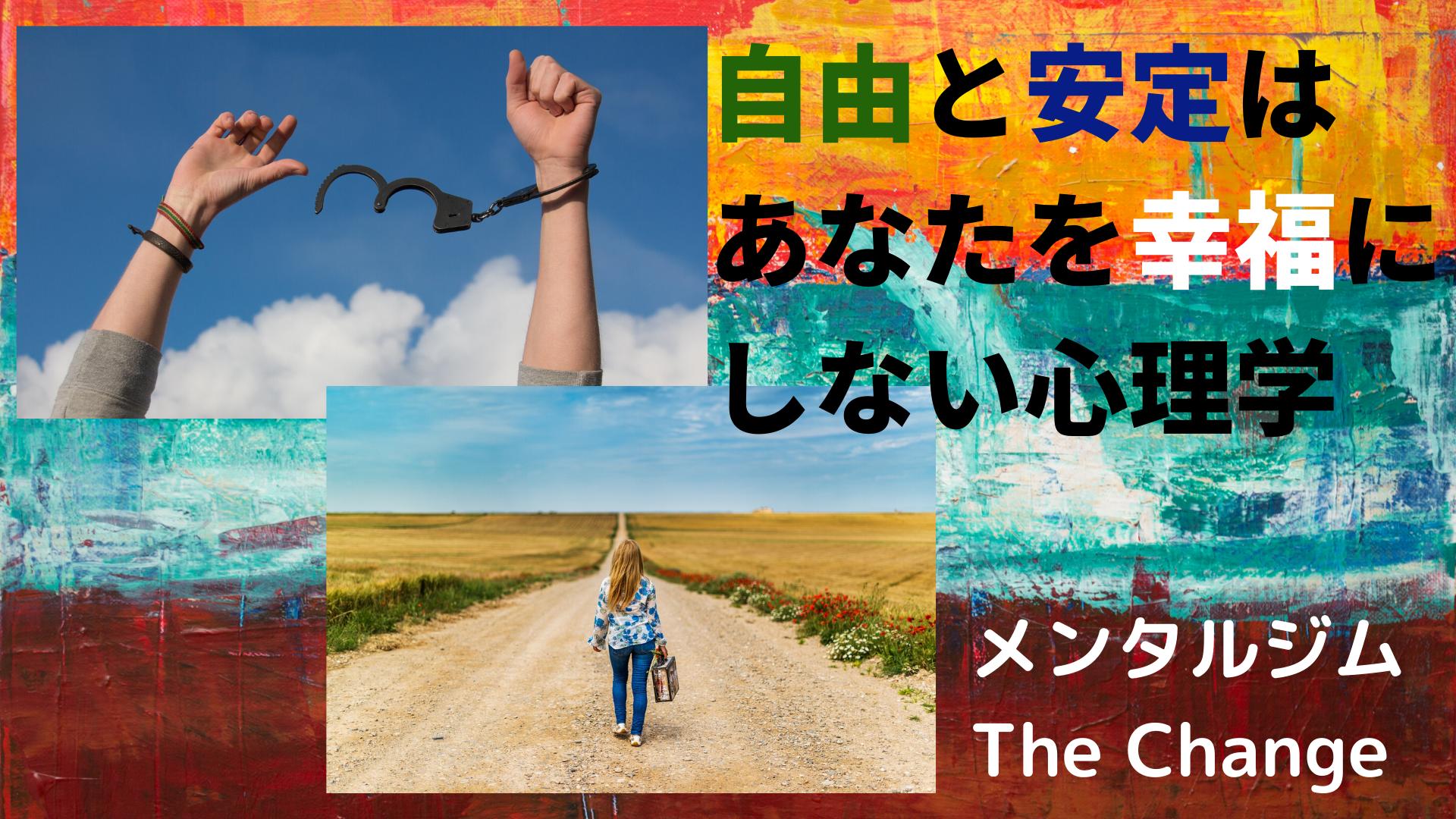 自由と安定はあなたを幸福にしない心理学 メンタルジムThe Change