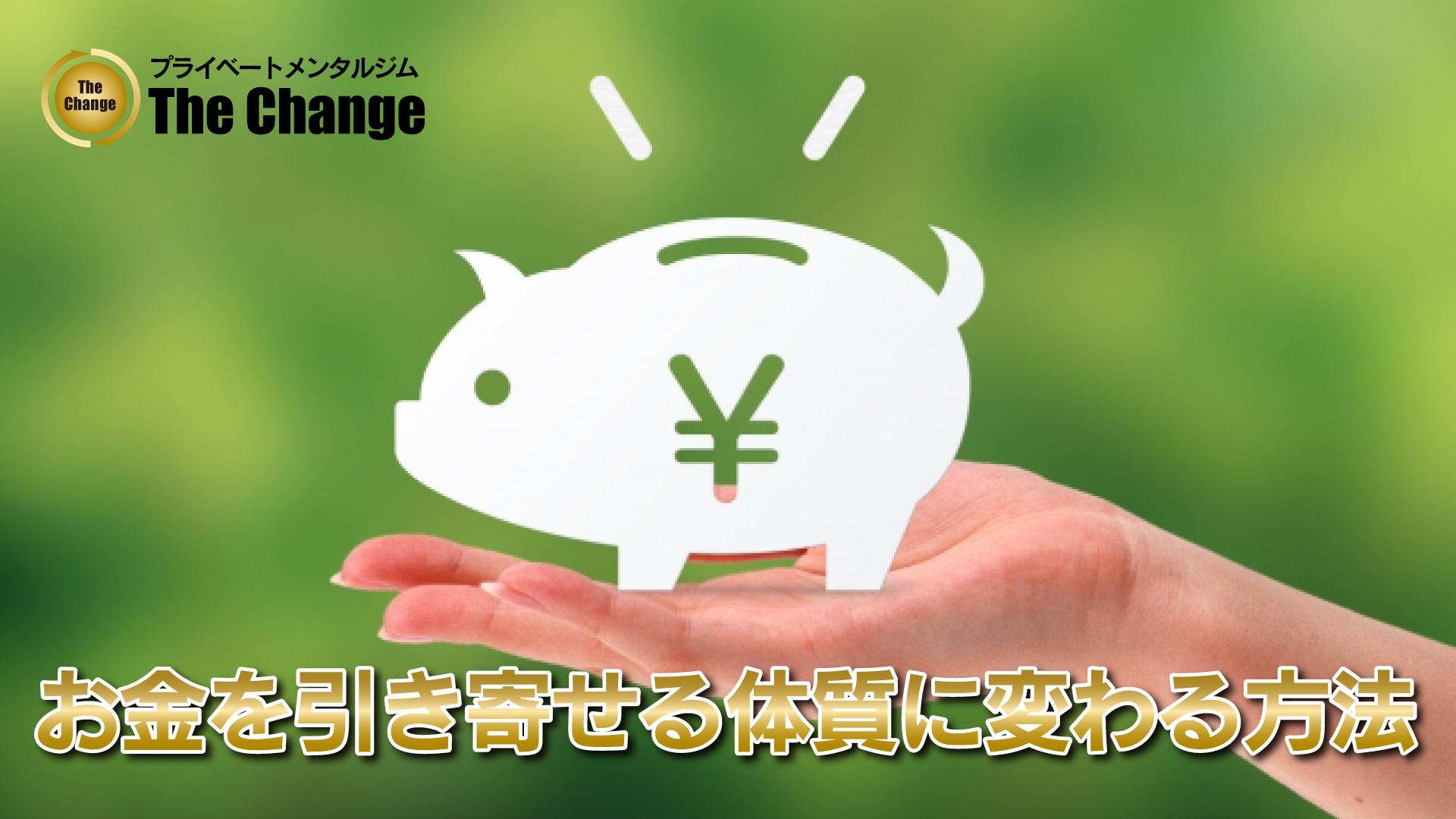 お金を引き寄せる体質に変わる方法:メンタルジムThe Change