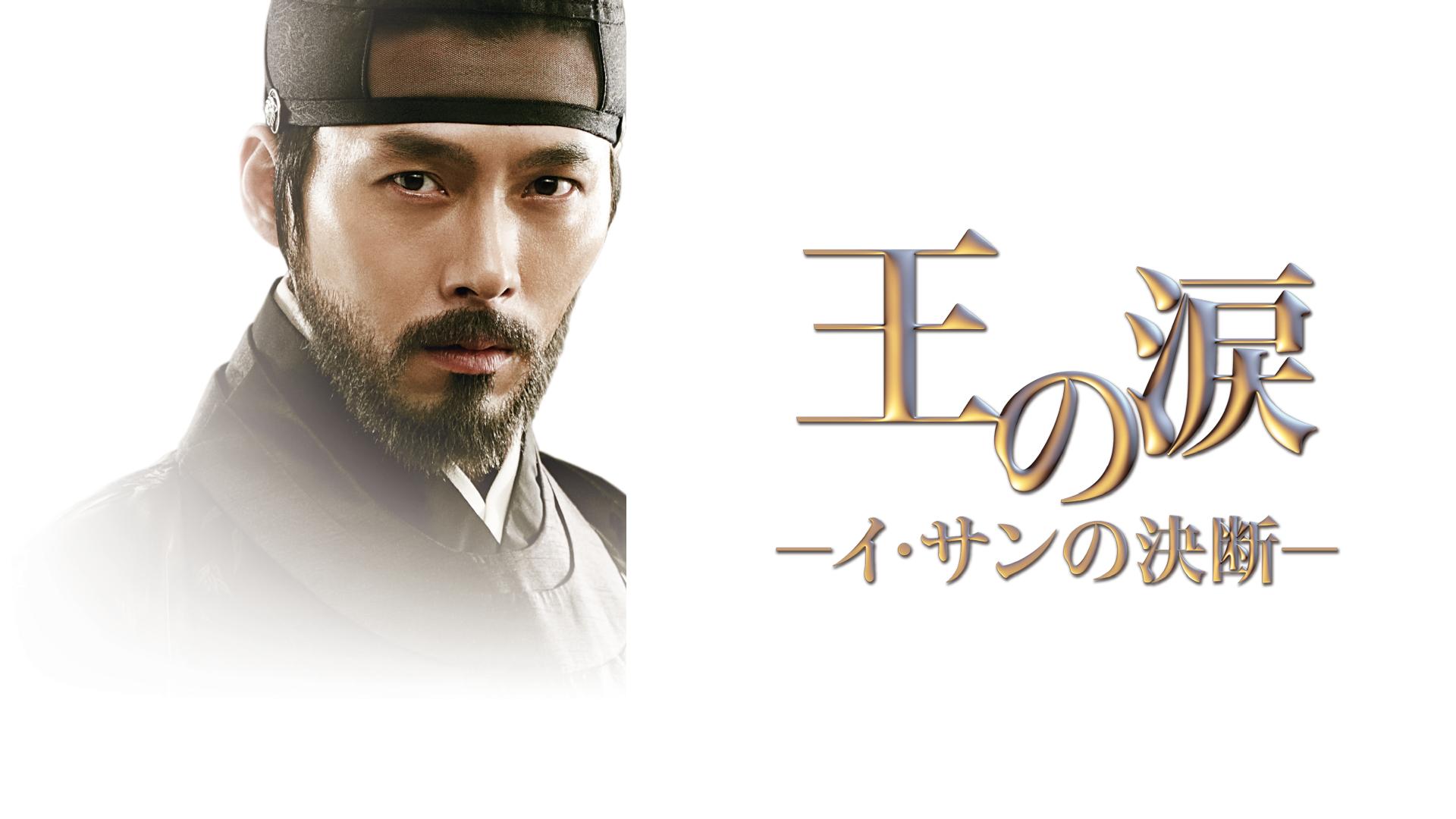 王の涙-イ・サンの決断-(字幕版)