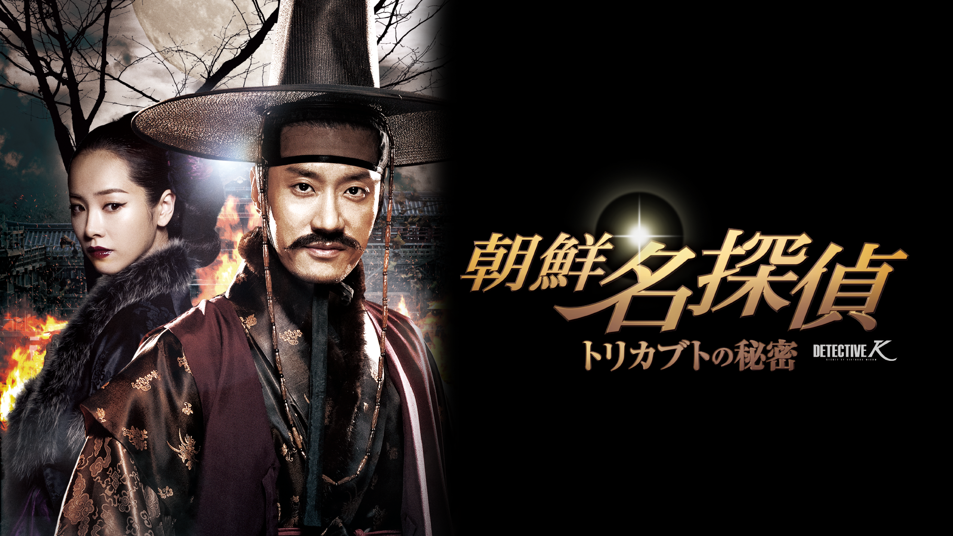 朝鮮名探偵 トリカブトの秘密(字幕版)