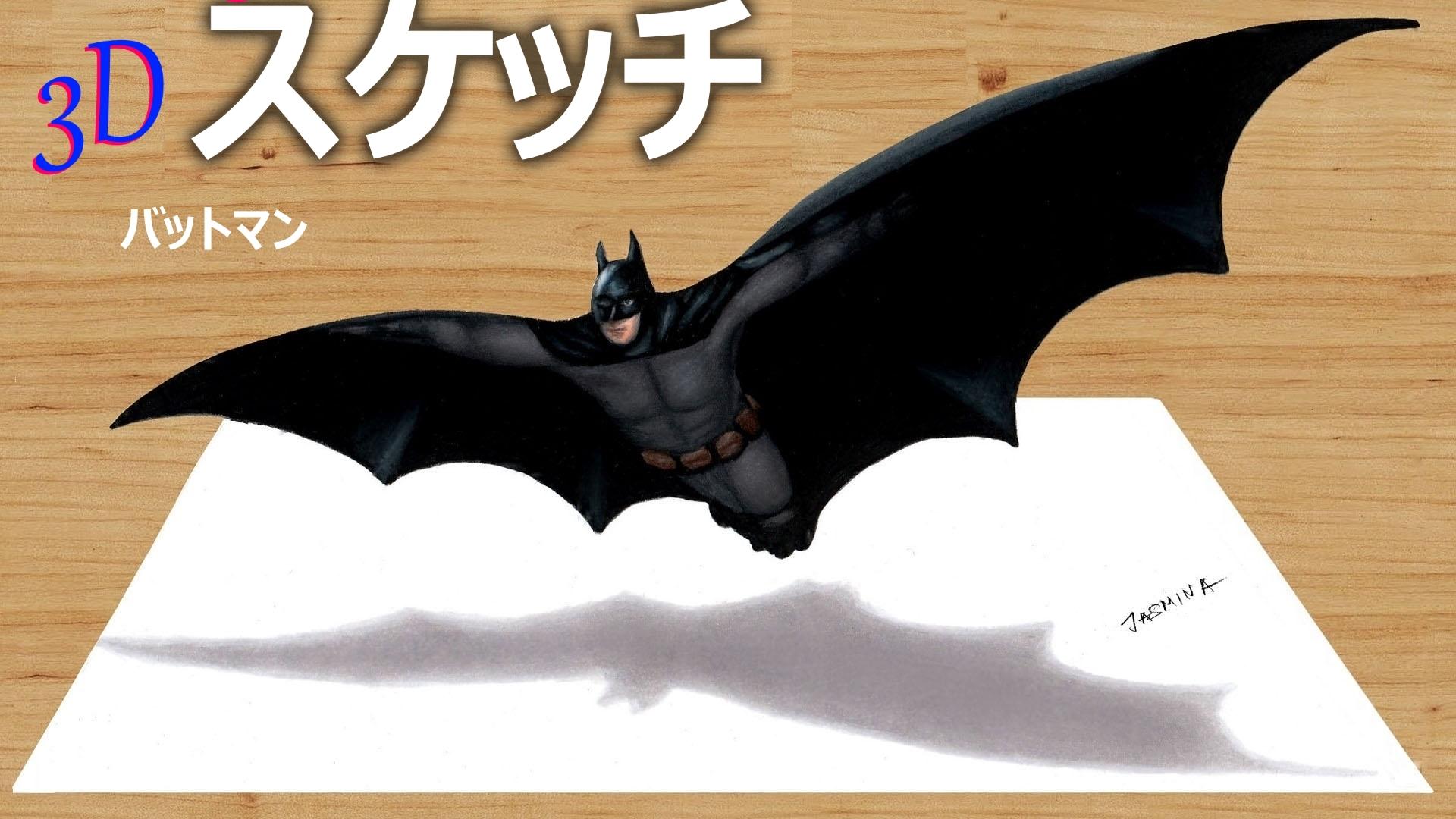 ビデオクリップ: 3D スケッチ バットマン