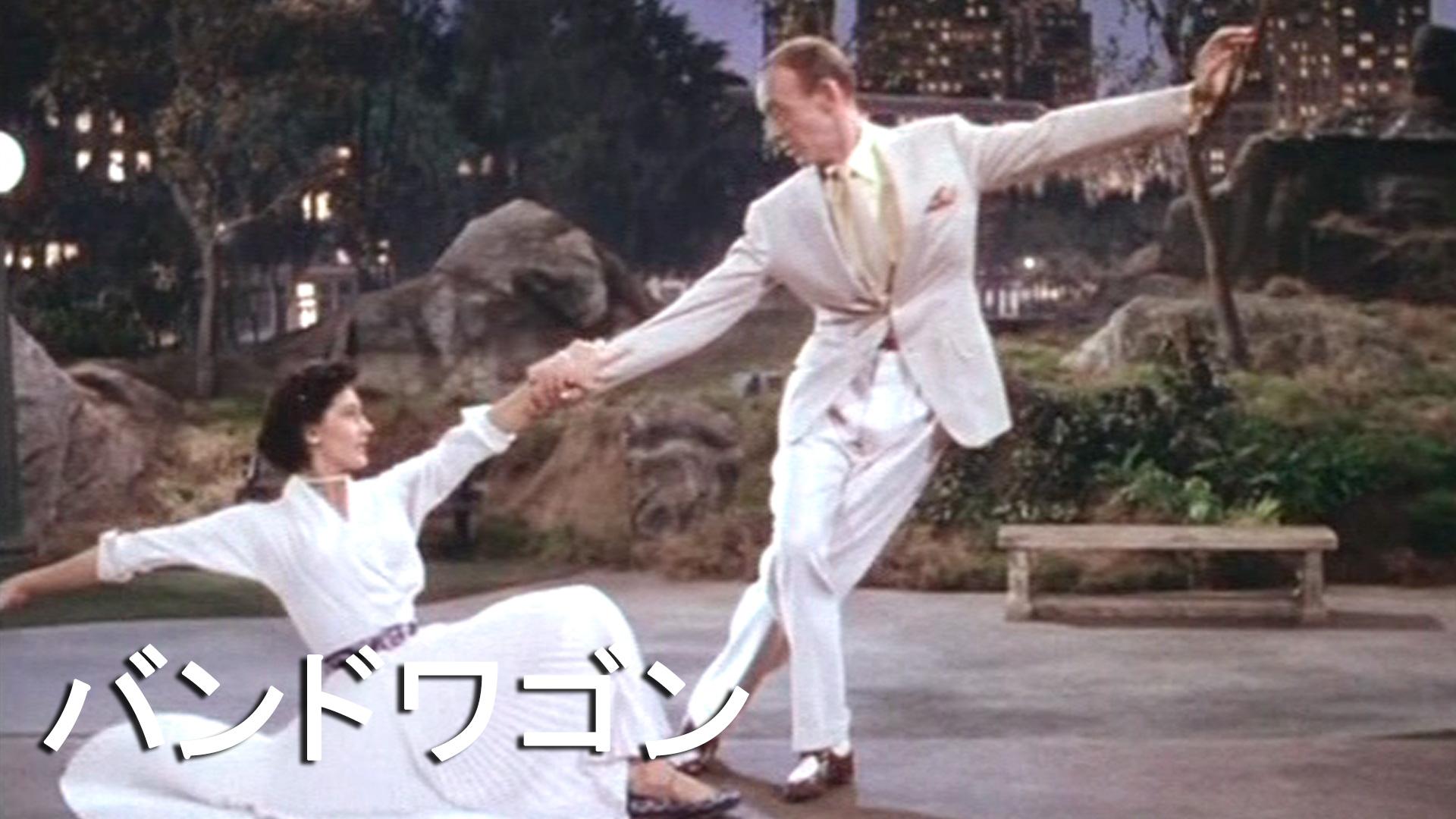 バンド・ワゴン(字幕版)